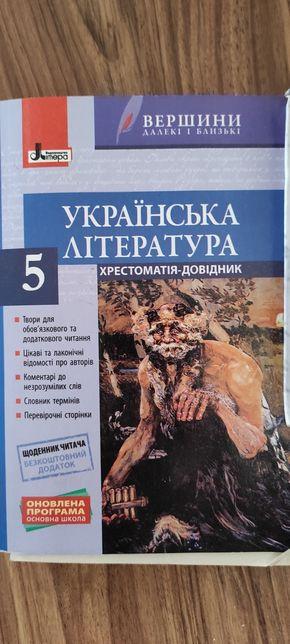 Украинская и литература для 5 класса
