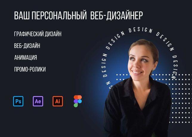 Дизайн сайтов, рекламных баннеров и видеороликов