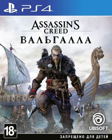 Assassin's Creed Valhalla PS4 русская версия