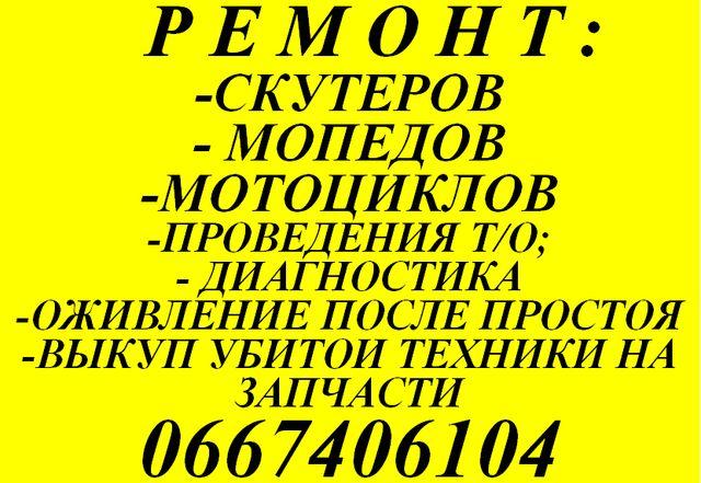 Ремонт Мопедов/Скутеров/Мариуполь