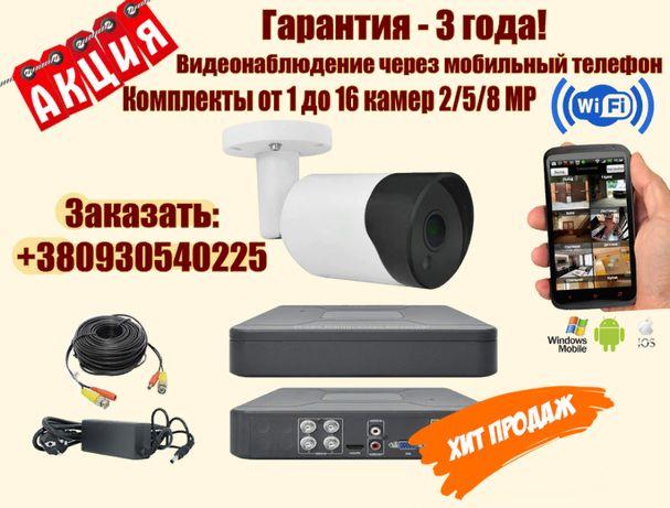 Видеонаблюдение.Комплекты камер на дом/дачу/гараж/офис/магазин 2/5/8MP