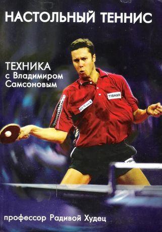Продам книгу Настольный теннис Техника с Владимиром Самсоновым