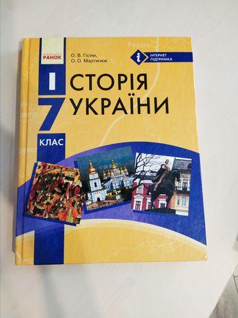 Історія 7 клас підручники
