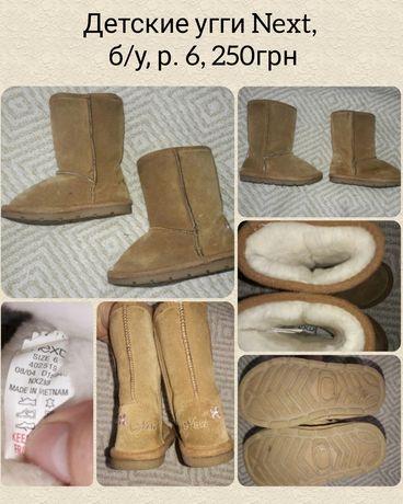 Угги,сапожки,сапоги,ботинки,ботиночки Next 6 23р-р