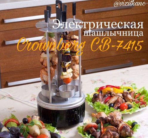 Электрическая шашлычница электромангал Crownberg CB-7415 на 5шампуров