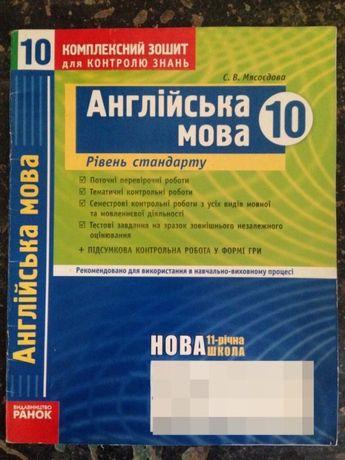 Английский язык 10 класс тетрадь для проверки знаний