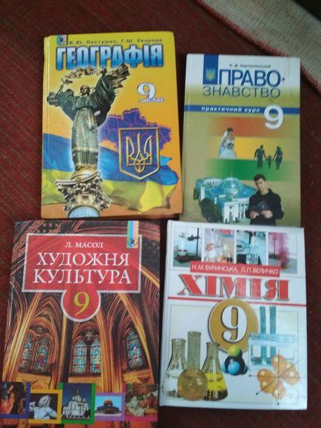 Учебники 8- 9 класс