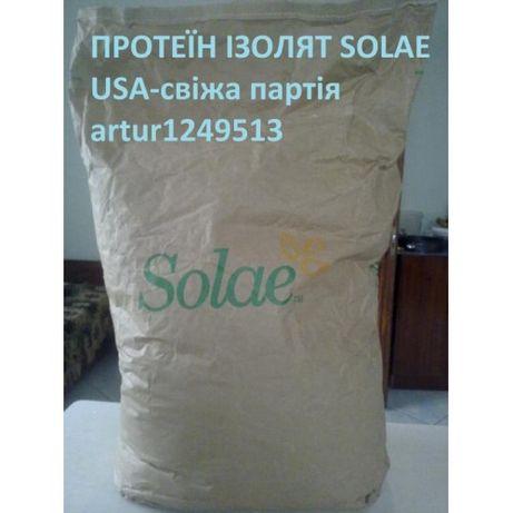 Качественныи Протеин ИЗОЛЯТ SOLAE USA 159грн.кг