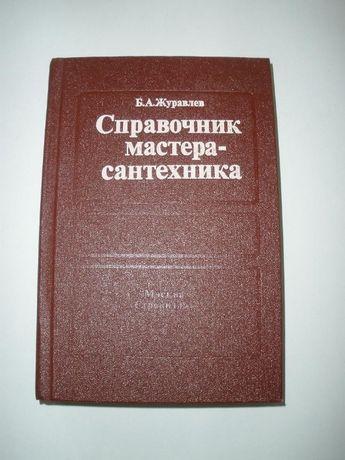 Справочник мастера-сантехника