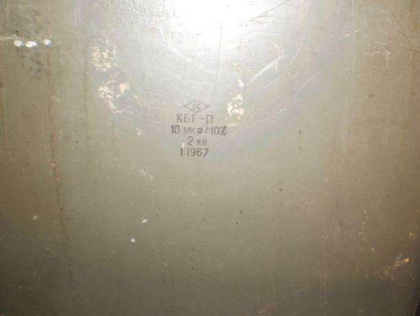 конденсаторы КБГ-П 10мкф 2000в, и 4 мкф 2000в