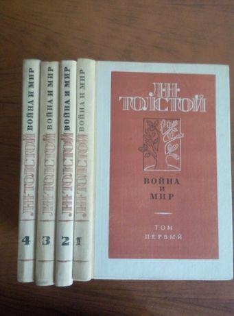 лев толстой война и мир 4 тома