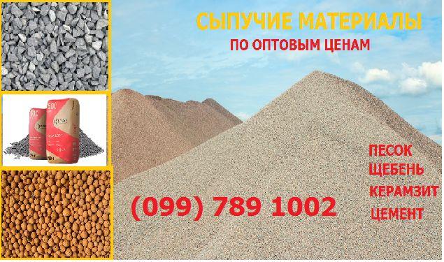 Песок! Щебень! Керамзит! Цемент с доставкой! ПО ОПТОВЫМ ЦЕНАМ!