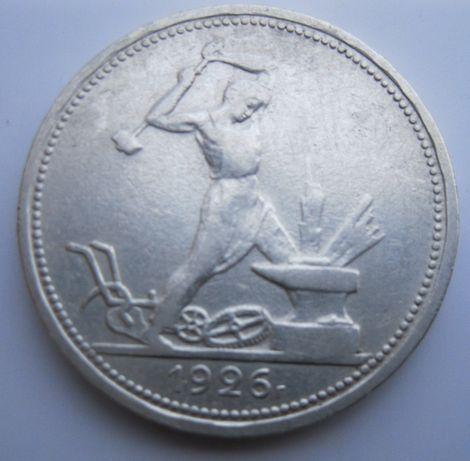 Монеты 50 копеек СССР 1926 г.