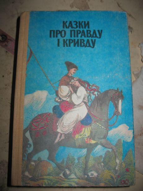 """Казки про правду і кривду.""""Веселка"""".1986 р.(для мол.шк.віку)"""