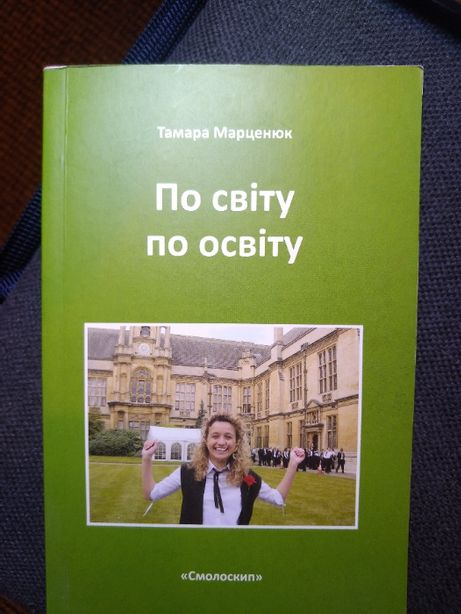 По світу по освіту Тамара Марценюк