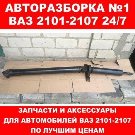 карданный вал(в сборе) для  ВАЗ 2101-2107(отличное сост)