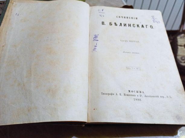 Продам книгу сочинения В. Белинского 1888 года