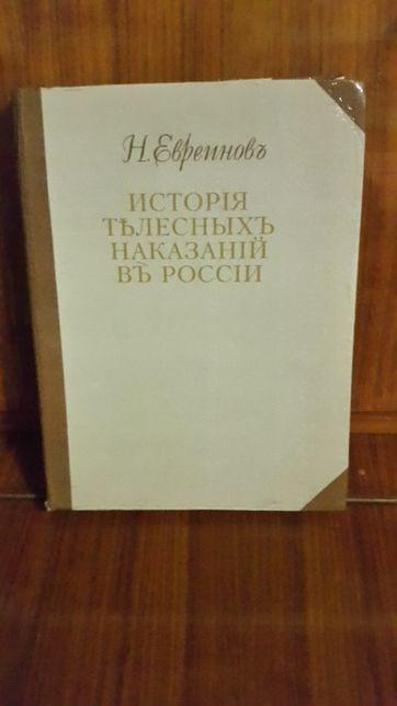 """Книга """"История телесных наказаний в России"""""""