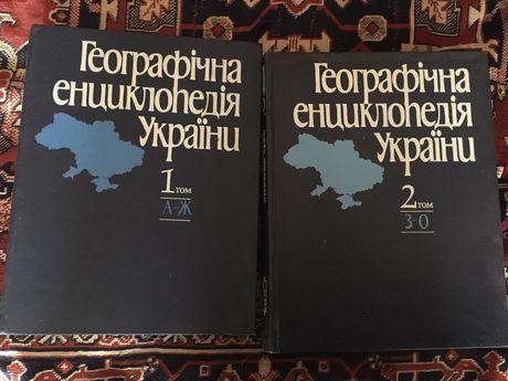Энциклопедия географическая Украины 2тома
