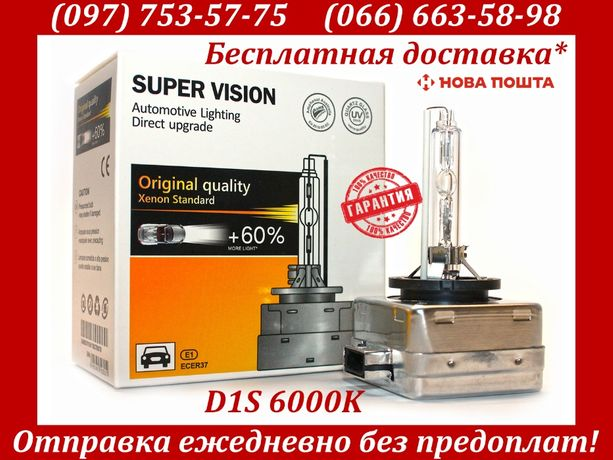 Лампа ксеноновая D1S 6000K 35W Super Vision D3S D4S D2S штатная ксенон