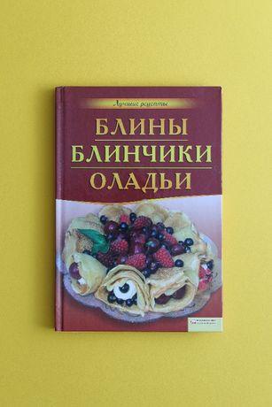 """Кулинарная книга """"Блины, блинчики, оладьи"""""""