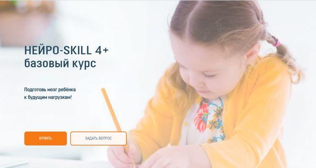 Олеся Левкина 4 курса Нейро-запуск речи Нейро skillНейро start Массаж