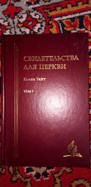 """Книга """" Свидетельства для церквы"""""""