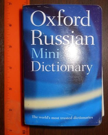 Oxford russian mini dictionary англо- русский, русско-англ. словарь.