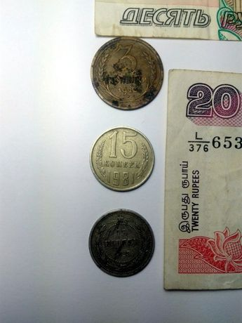 Цена за всё Монеты 3 копейки 1926 15 копеек 1923 1981 ссср