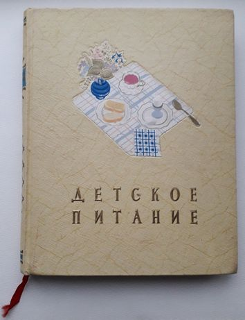 Книга, Детское Питание, Госторгиздат 1958 год