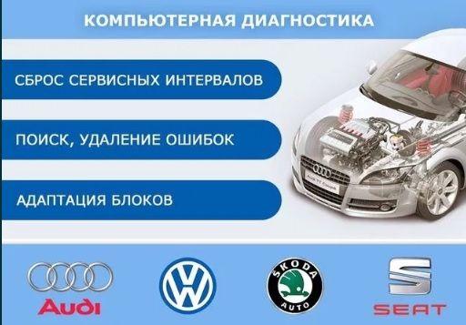 Компьютерная диагностика авто VAG (Audi Volkswagen Skoda SEAT)