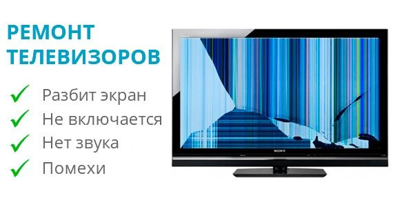 Ремонт телевизоров Samsung,LG,Philips,Sony,Tedelex,Konka,Kivi,TCL