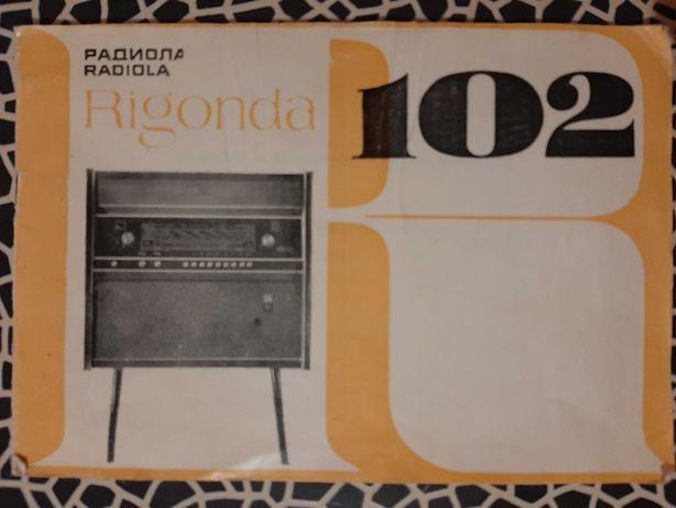Радиола Ригонда-102, 1но класса, тип СРЛ-1, 1971 года выпуска, г. Рига