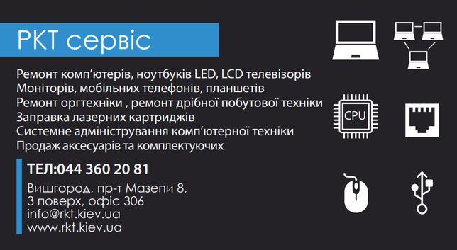 Ремонт Компьютеров, Ноутбуков, Смартфонов, Телевизоров г. Вышгород