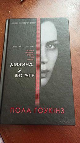 Книга пола гоукінз дівчина у потягу