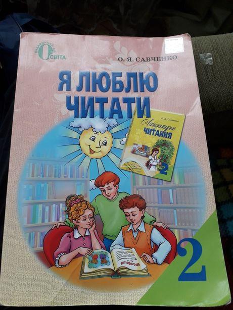 Учебник для 2го класса
