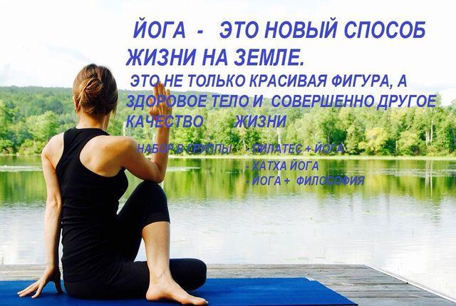 Индивидуальные и групповые занятия хатха йоги