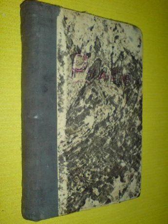 Кондратий Рылеев. Второе издание 1874г.
