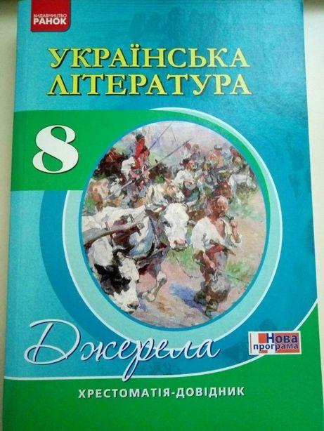 Хрестоматія з української літератури 8 клас