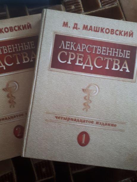 Лекарственные средства 2 тома