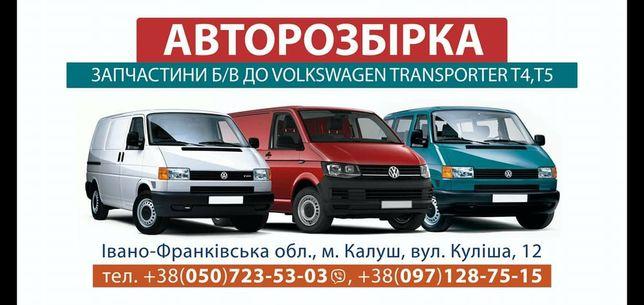 Авторазборка Автошрот Шрот Фольксваген Т 4 Т 5 Volkswagen T 4 T 5
