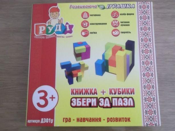 Развивающая деревянная настольная игра Книга кубики 3D пазлы.