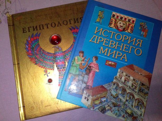 Книги для изучения истории