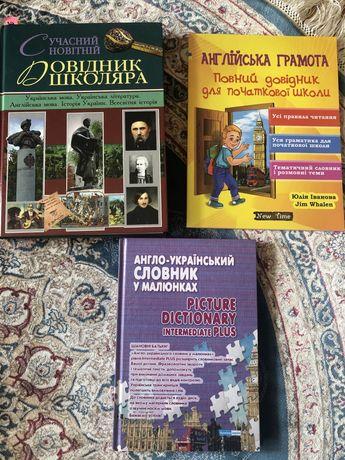 Корисні матеріали для підготовки до уроків англійсьої мови