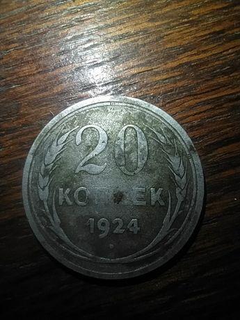 Серебряная монета 20 копеек 1924 года