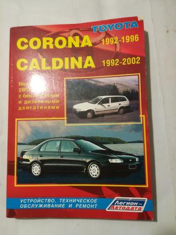 книга по ремонту и эксплуатации автомобилей Toyota Corona и Caldin
