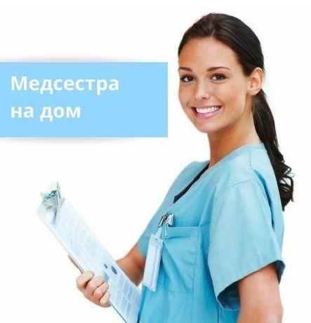 Медсестра на дом, уколы