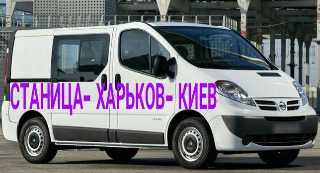 Станица Луганская - Харьков - Киев