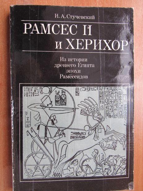 Стучевский И. А. Рамсес ІІ и Херихор