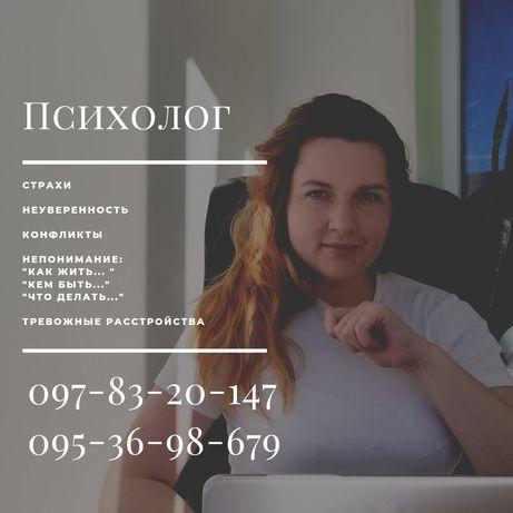 Психолог. Консультации онлайн и оффлайн